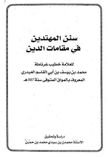 Sunan Al-Muhtadin li Al-Mawwaq: Kitab yang NU Banget