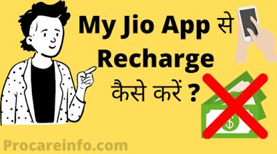 My Jio App Se Recharge kaise Kare, My Jio App Se Recharge Karne Ke Tarike