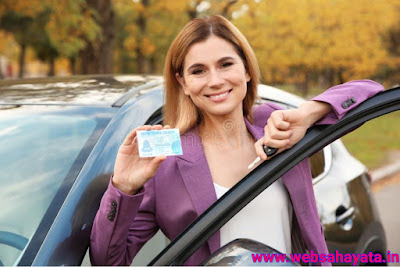 Driving License Ke Liye Online Apply Kaise Kare