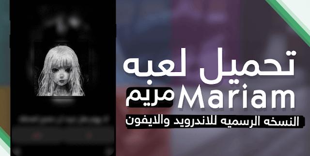 مريم , Mariam , تحميل , اندرويد , ايفون , عالم التقنيات , قصة , موضوع , ماهي قصة لعبة مريم التي خلقت جدلاً واسعاً في مواقع التواصل الاجتماعي , مخيفة , حماية , العاب , apk , خطيرة , تحذير , ايفون