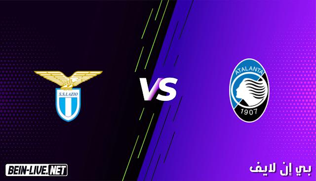 مشاهدة مباراة اتلانتا و لاتسيو بث مباشر اليوم بتاريخ 27-01-2021 في كأس أيطاليا