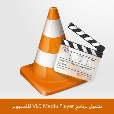 تحميل برنامج vlc media player للكمبيوتر