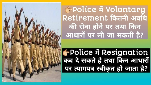 Voluntary Retirement Age of UP Police Personnel in Hindi | UP Police में त्यागपत्र कब दे सकते है?