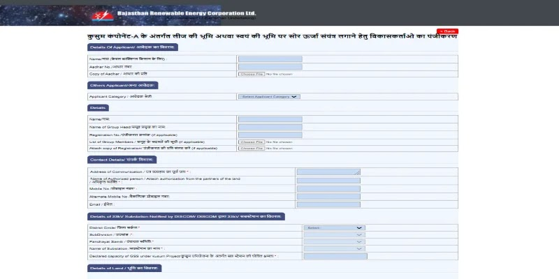 कुसुम योजना ऑनलाइन आवेदन 2021: Kusum Yojana Registration, आवेदन फॉर्म | सरकारी योजनाएँ