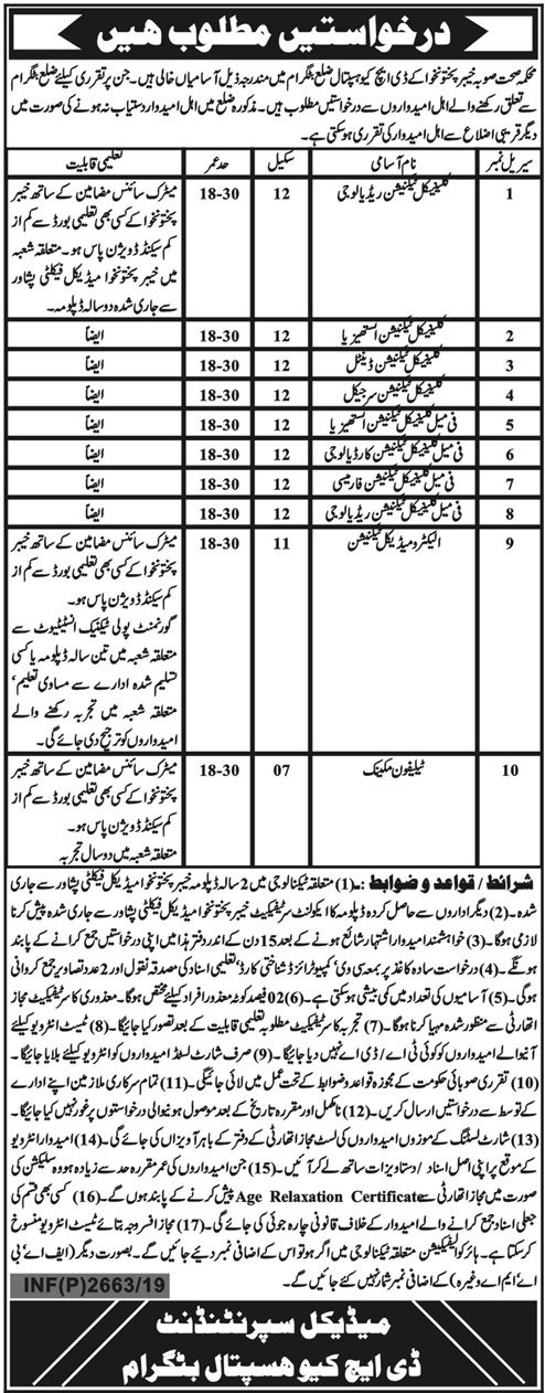 Advertisement for Health Department KPK Jobs