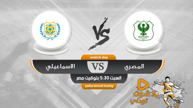 مشاهدة مباراة المصري والاسماعيلي بث مباشر