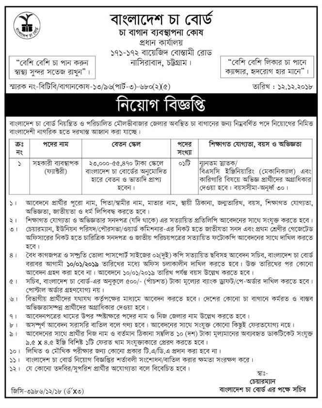 Bangladesh Tea Board Job Circular 2018