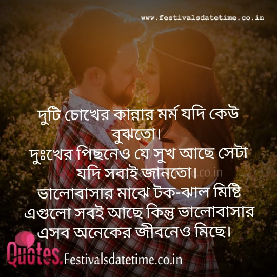 Bangla Whatsapp Love Shayari share