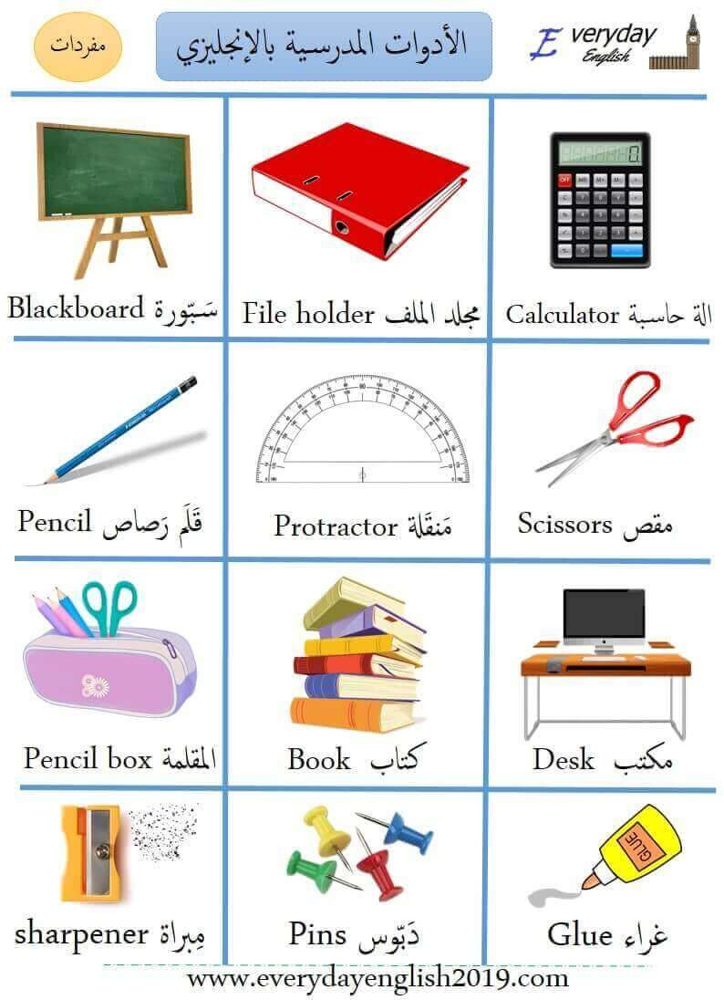 الادوات المدرسية بالانجليزية