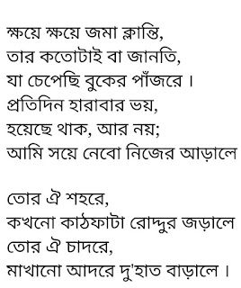 Tor Oi Shohorey Lyrics Vikings