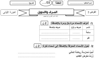 فرض المرحلة الثانية اللغة العربية المستوى الرابع المنهاج الجديد