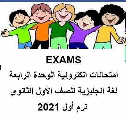امتحانات اون لاين انجليزى اولى ثانوى ترم اول 2021 نظام جديد