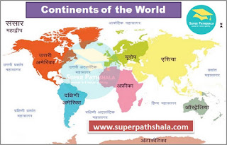 Continents of the World Study Notes for SSC Railway | विश्व के महाद्वीप
