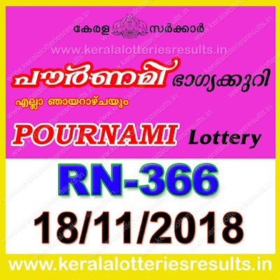 "keralalotteriesresults.in, ""kerala lottery result 18 11 2018 pournami RN 366"" 18th November 2018 Result, kerala lottery, kl result, yesterday lottery results, lotteries results, keralalotteries, kerala lottery, keralalotteryresult, kerala lottery result, kerala lottery result live, kerala lottery today, kerala lottery result today, kerala lottery results today, today kerala lottery result, 18 11 2018, 18.11.2018, kerala lottery result 18-11-2018, pournami lottery results, kerala lottery result today pournami, pournami lottery result, kerala lottery result pournami today, kerala lottery pournami today result, pournami kerala lottery result, pournami lottery RN 366 results 18-11-2018, pournami lottery RN 366, live pournami lottery RN-366, pournami lottery, 18/11/2018 kerala lottery today result pournami, pournami lottery RN-366 18/11/2018, today pournami lottery result, pournami lottery today result, pournami lottery results today, today kerala lottery result pournami, kerala lottery results today pournami, pournami lottery today, today lottery result pournami, pournami lottery result today, kerala lottery result live, kerala lottery bumper result, kerala lottery result yesterday, kerala lottery result today, kerala online lottery results, kerala lottery draw, kerala lottery results, kerala state lottery today, kerala lottare, kerala lottery result, lottery today, kerala lottery today draw result"