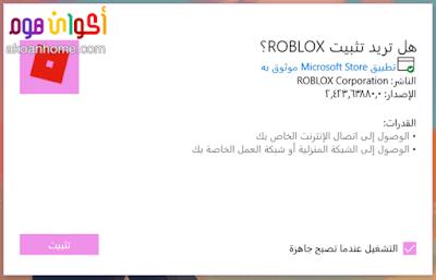 تحميل لعبة roblox للكمبيوتر مجانا أحدث إصدار برابط مباشر