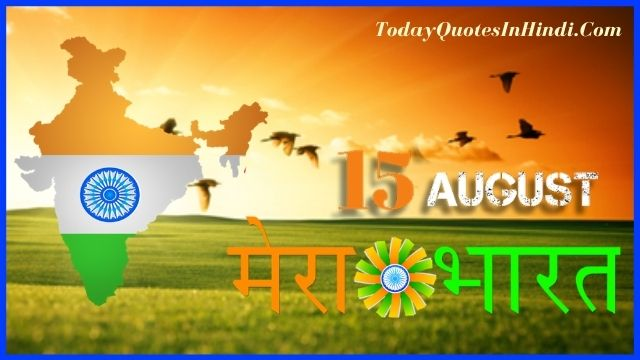 Indian Independence Day Quotes In Hindi