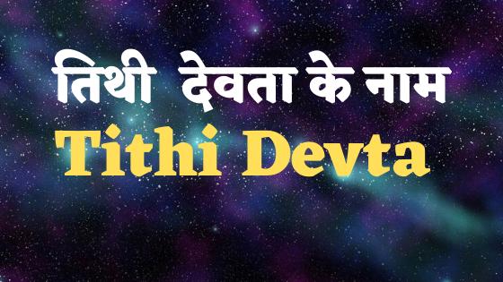 तिथी और देवता | तिथी के देवता | TIthi Ke Devta |