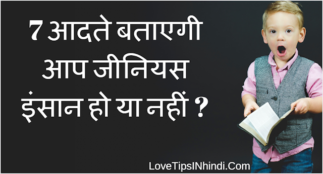 7 habbit have a only genius person in hindi