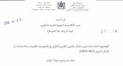 افتتاح التسجيل بالمركز المغربي الكوري للتكوين في تكنولوجيا المعلومات والاتصالات