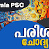 Kerala PSC | Practice Question Papers | Set - 01