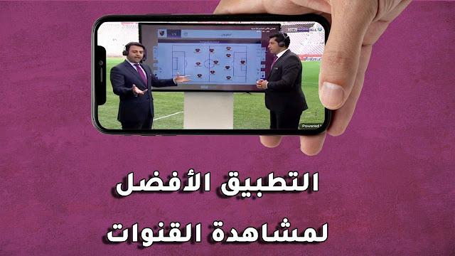 تحميل تطبيق Watch TV apk الأفضل لمشاهدة القنوات المشفرة مباشرة على أجهزة الأندرويد