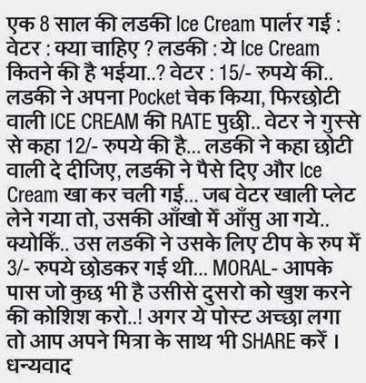 A Must Read Short Hindi Story Inspirational