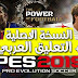 download pes 19 mobile  android arabic commentary