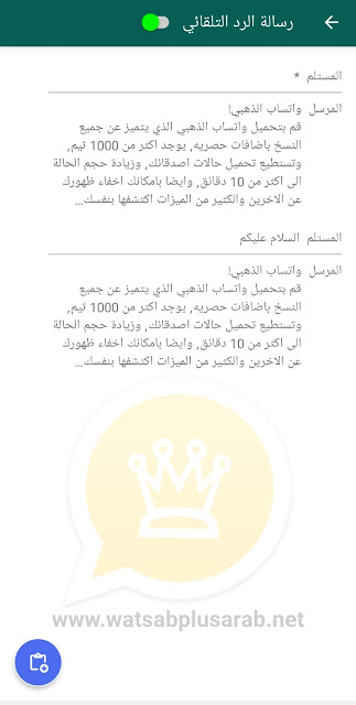 شرح استخدام تفعيل ميزة الرد التلقائي للمحادثات في واتساب الذهبي من مميزات Whatsapp Gold APK با التفصيل وبا الصور