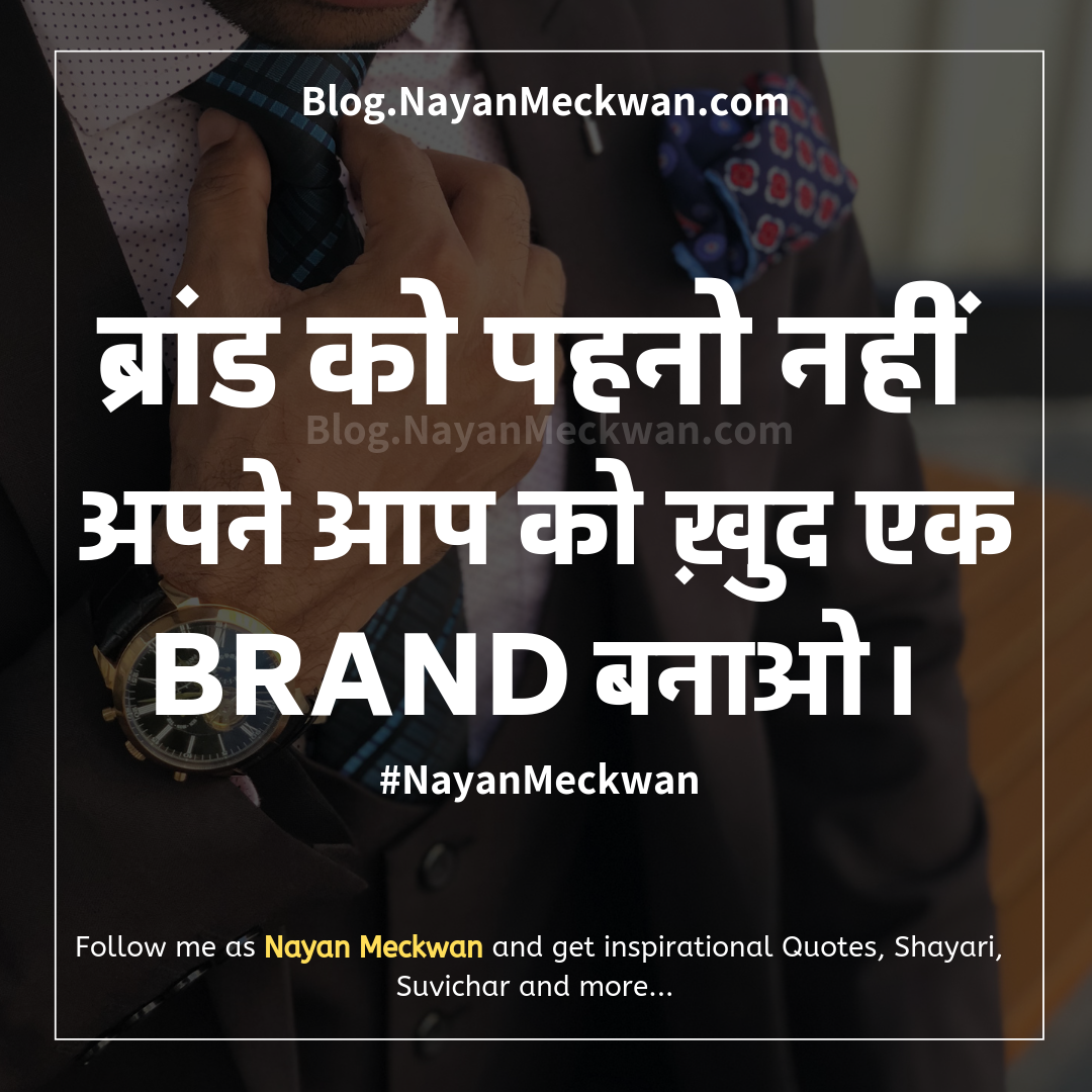 Motivational Quotes In Hindi For