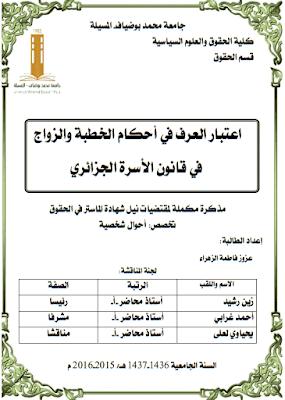 مذكرة ماستر: اعتبار العرف في أحكام الخطبة والزواج في قانون الأسرة الجزائري PDF