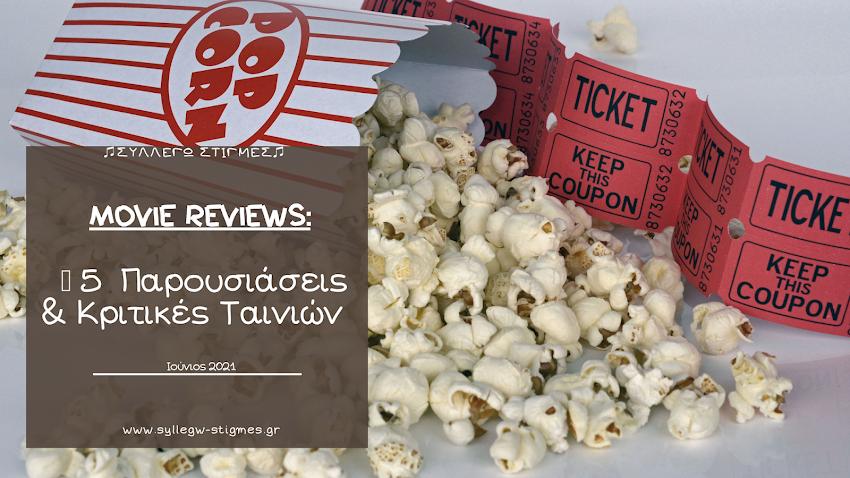 Movie Reviews: 🎥5 Παρουσιάσεις & Κριτικές Ταινιών