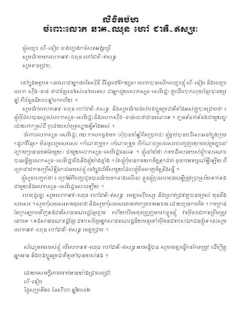 Chhav+Chhun+open+letter.png