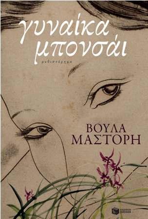 Γυναίκα μπονσάι (μυθιστόρημα) 4e153bc1356