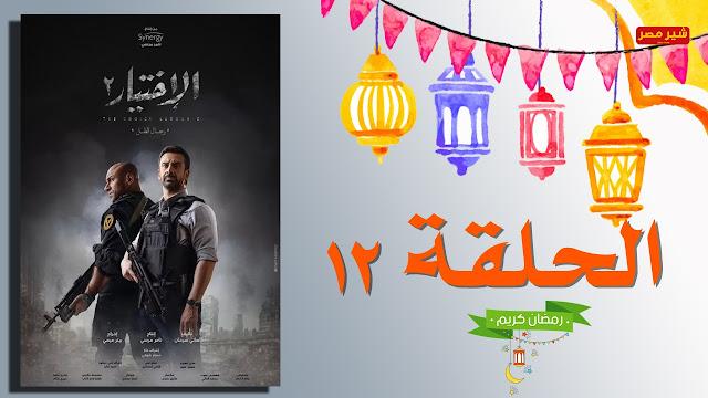 مسلسل الاختيار 2 الحلقة 12 - حلق القبض علي الضابط الخائن محمد عويس