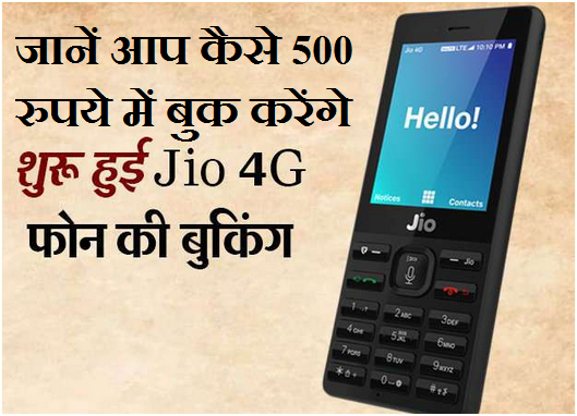 jio-phone-pre-booking-starts-know-how-to-buy-paramnews