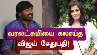 Vijay Sethupathi teases Varalaxmi | Vikram Vedha Press Meet