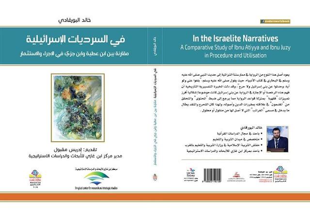 كتاب حول منهج مفسري الغرب الإسلامي في رواية الاسرائيليات