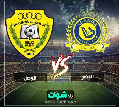 مشاهدة مباراة النصر والوصل بث مباشر اليوم 7-5-2019 في دوري ابطال اسيا