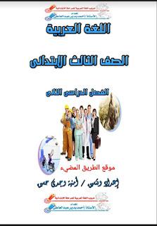 مذكرة اللغة العربية للصف الثالث الابتدائي الترم الثاني، بوكليت لغة عربية ثالثة ابتدائي ترم ثاني pdf أستاذة أمنية وجدى