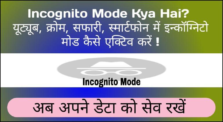 Incognito Mode Kya Hai? Aor Iska Istemal Kaise Kare?