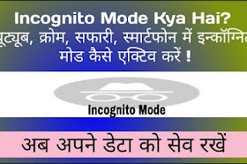 Incognito Mode Kya Hai? यूट्यूब, क्रोम, सफारी, स्मार्टफोन में इन्कॉग्निटो मोड कैसे एक्टिव करें !