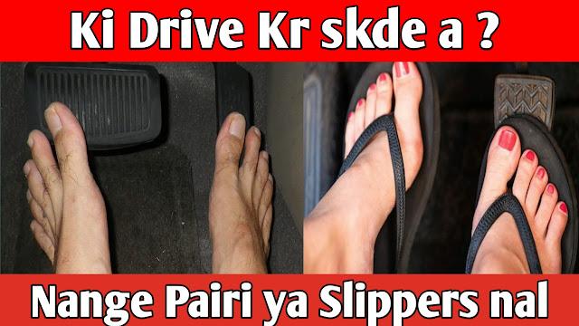Driving Chappal ya Nange Pairi kini ku Sahi a ?