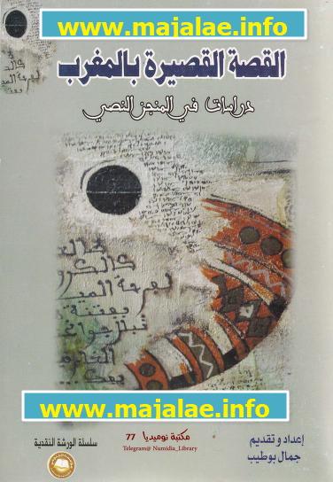 القصة القصيرة بالمغرب دراسات في المنجز النصي لــ مجموعة من المؤلفين