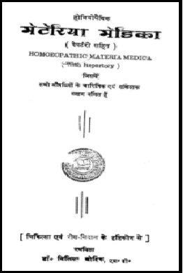 homeopathic materia medica by william boericke in hindi pdf free download