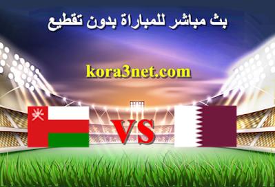 مباراة قطر وعمان