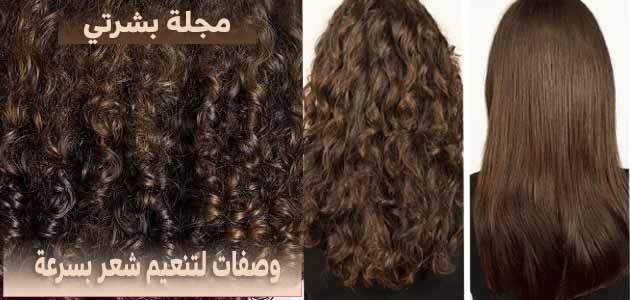 تنعيم الشعر المجعد بسهولة