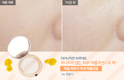 Etude house real powder cushion SPF 50, Etude house real powder cushion SPF 50 review, jual etude house murah, cushion etude house, jual etude house original, jual etude house semarang, jual etude original, review etude house 2016, katalog etude house, katalog etude indonesia, katalog etude, produk etude untuk kulit berminyak, cushion untuk kulit berminyak, harga etude indonesia, harga real powder cushion etude, chibis etude house korea, chibis prome, daftar harga etude house