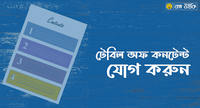 Table of Contents যোগ করুন
