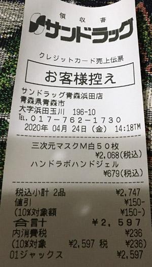 サンドラッグ 青森浜田店 2020/4/24 マスク購入のレシート