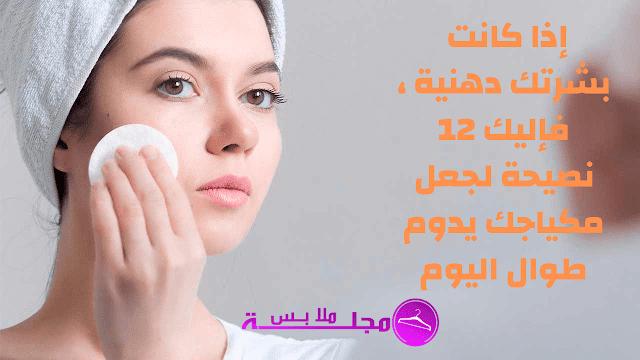 إذا كانت بشرتك دهنية ، فإليك 12 نصيحة لجعل مكياجك يدوم طوال اليوم